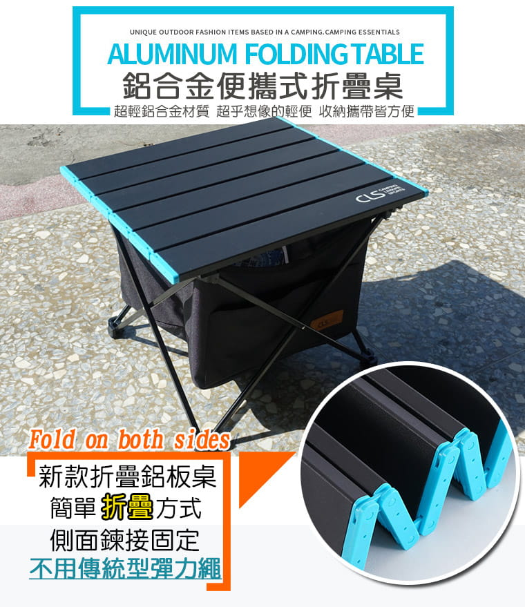 【小號】新款-鋁合金折疊桌(非傳統型彈力繩)贈置物袋+收納袋 1