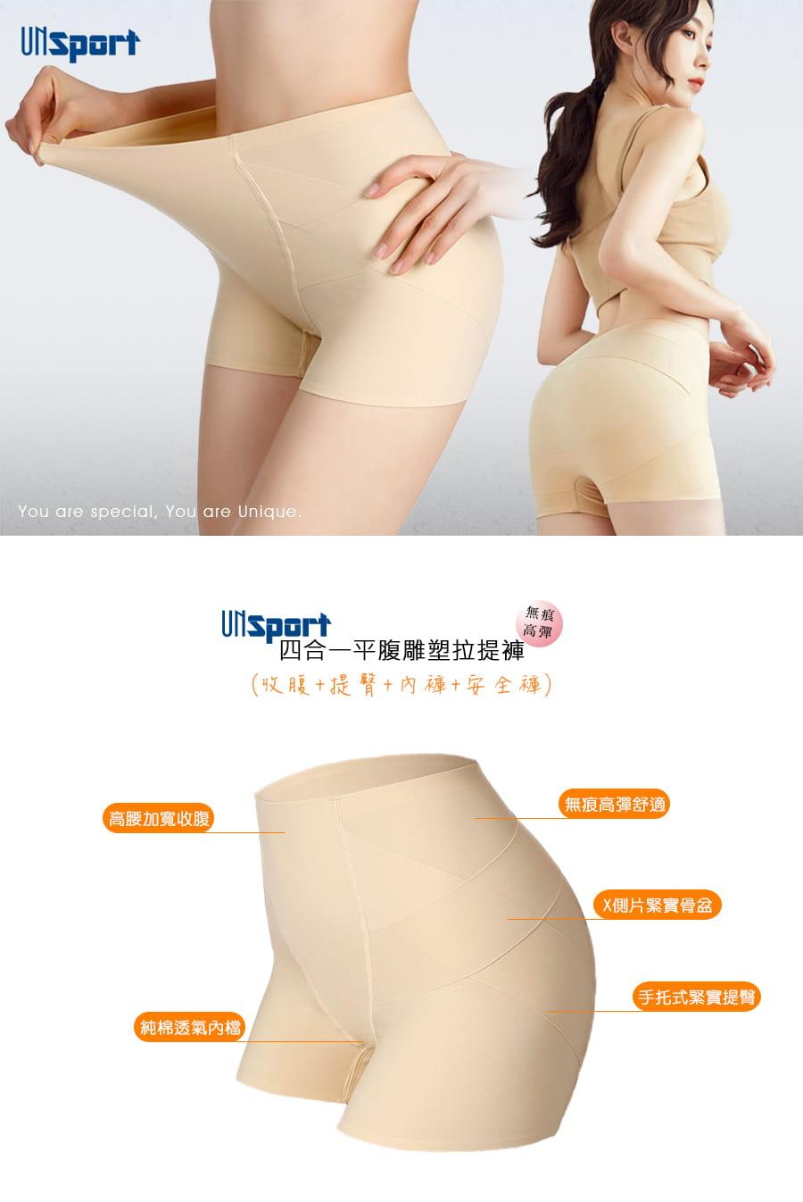 【Un-Sport高機能】四合一平腹雕塑拉提褲(收腹+提臀+內褲+安全褲) 1