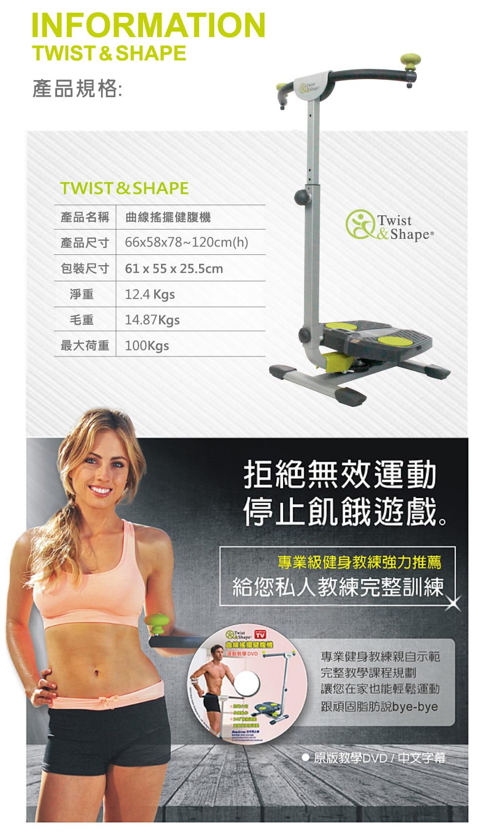 Twist&Shape曲線搖擺健腹機 折疊版 保固一年  贈綠色有氧瑜珈墊 19