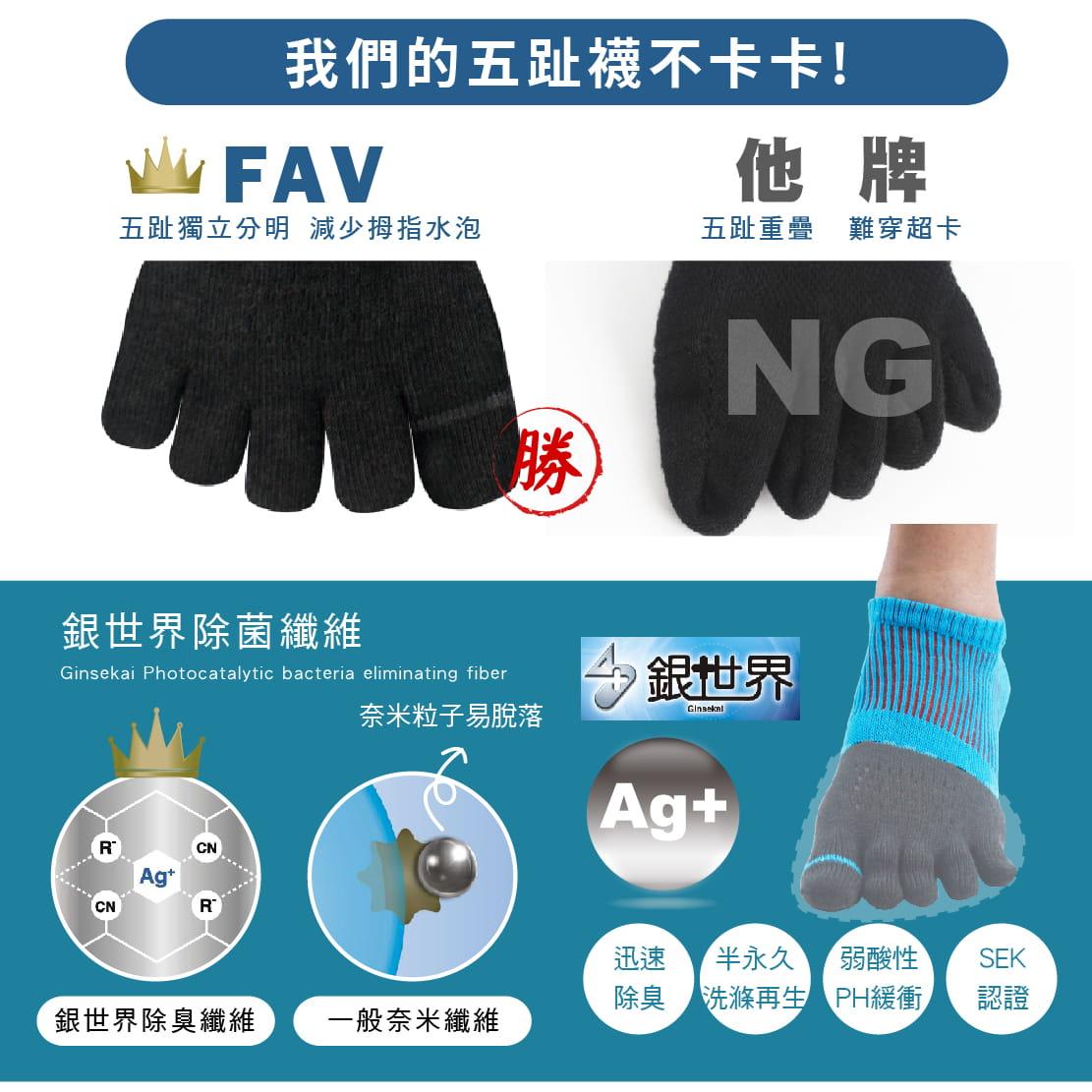 【FAV】後跟防護加壓五指運動襪-1雙入 5