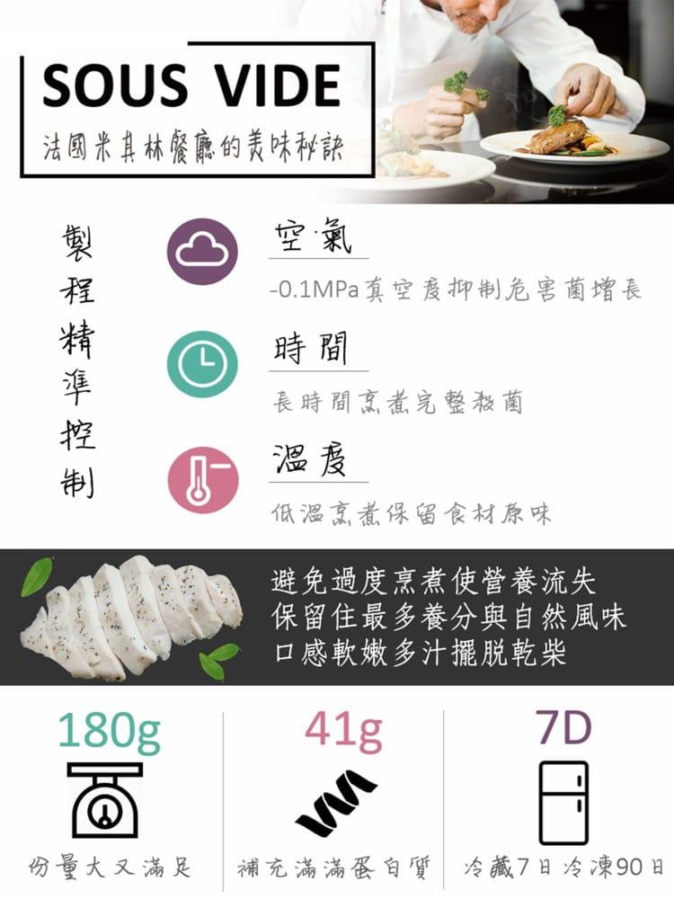【野人舒食】低溫烹調舒肥雞胸肉-開封即食 滿30包以上贈地瓜 5