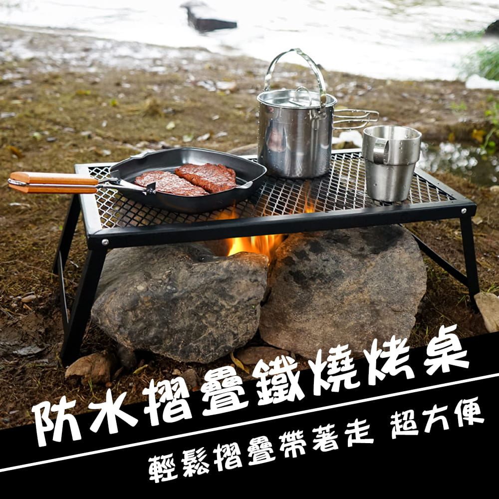 【Outkeeper】【outkeeper】防水摺疊鐵燒烤桌 0