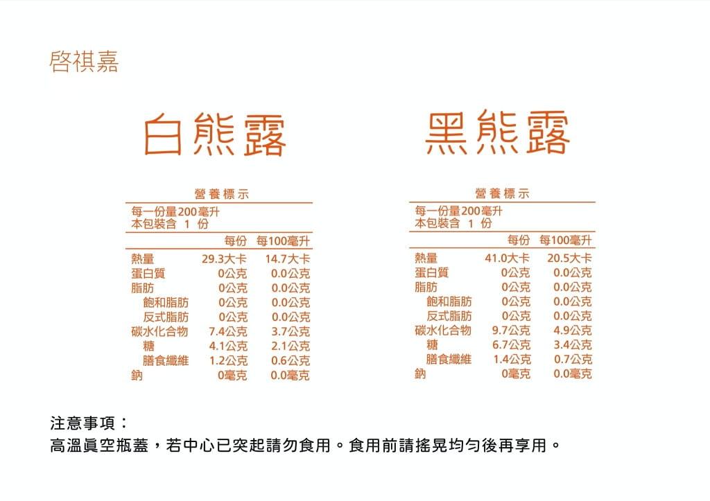 【啓祺嘉neutrallo+】無添加認證-啓祺嘉 有機木耳露禮盒 6入 12