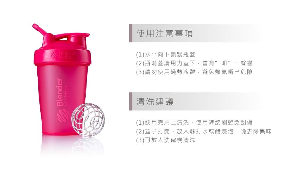 【Blender Bottle】Classic系列 弧線時尚 經典搖搖杯 20oz 6色 8