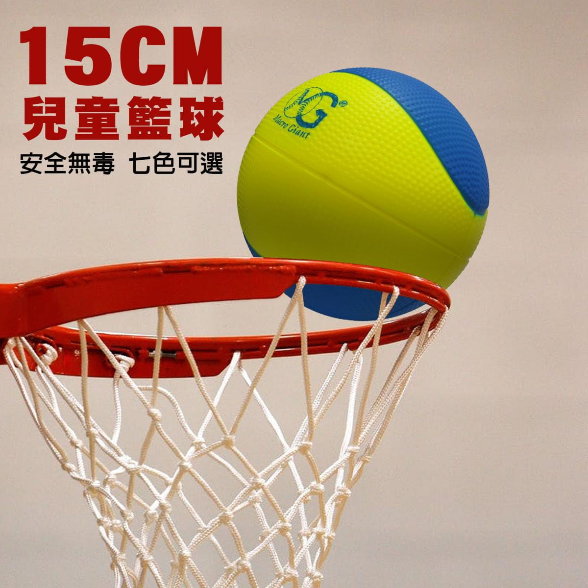 【Macro Giant】MIT彩色15公分運動籃球 0