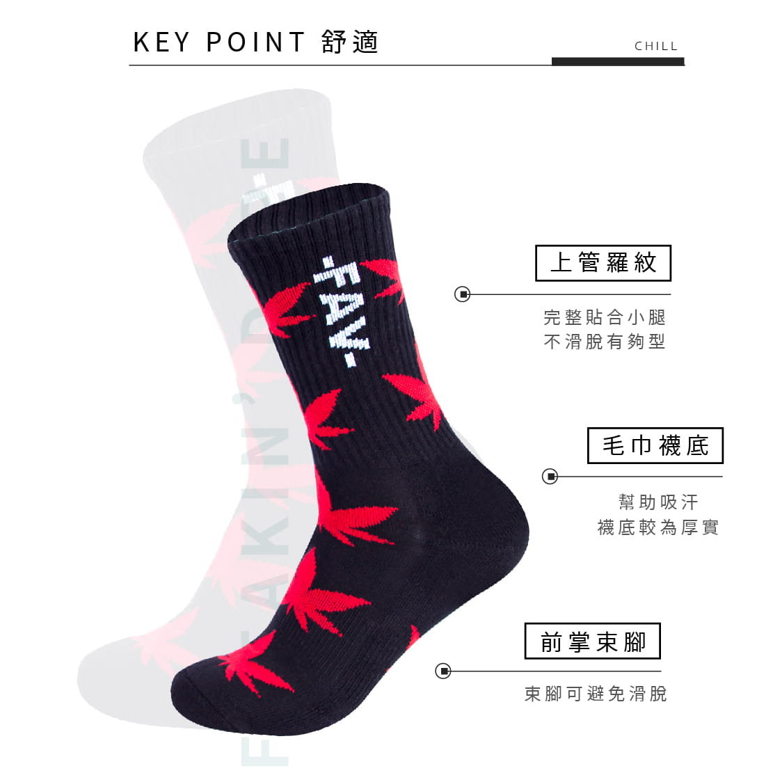 【FAV】中筒純棉楓葉襪 2