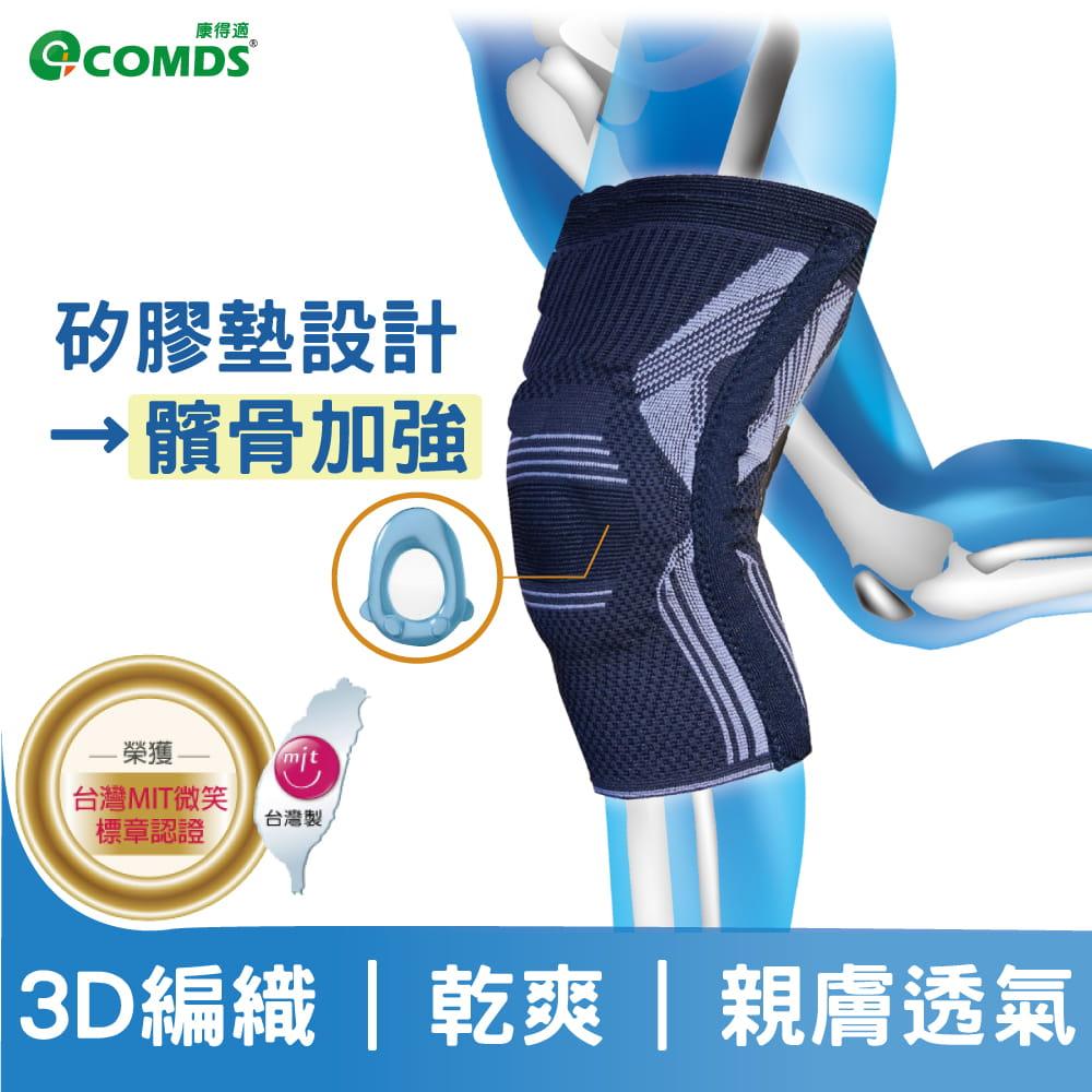 【艾肯仕】AC-7S02套入式凝膠護膝(MIT台灣製造) 1