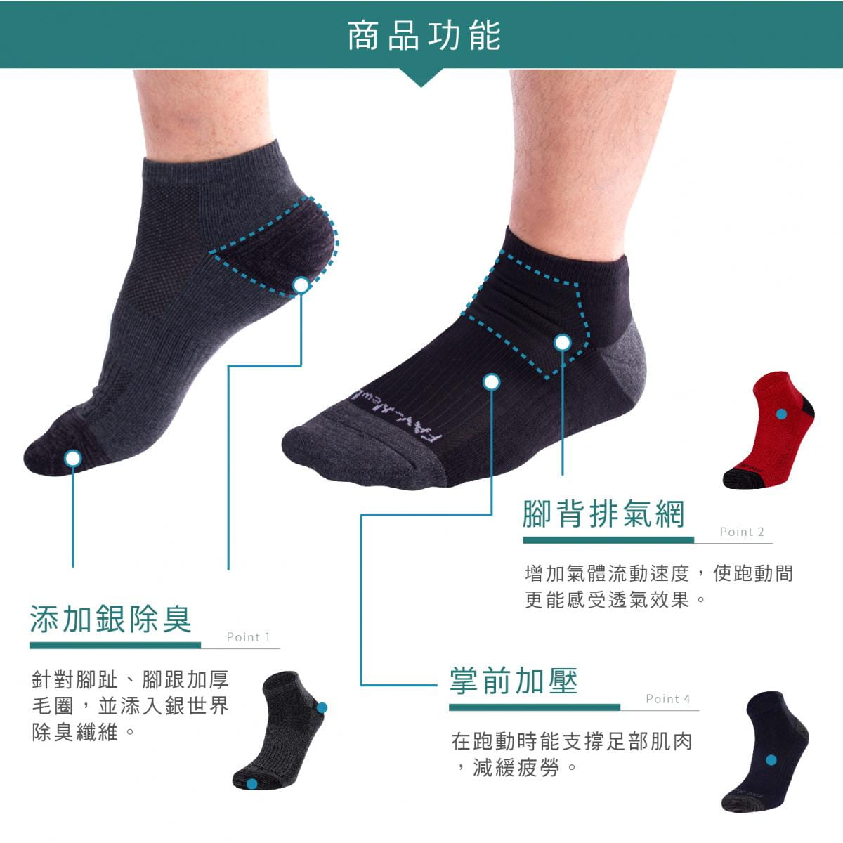 【FAV】除臭運動襪 (一般底、毛巾底) 3