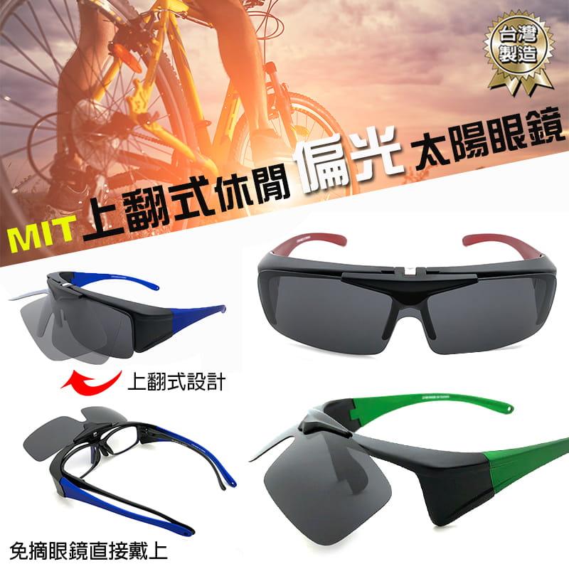 運動休閒上翻式偏光太陽眼鏡 (可套鏡) 0