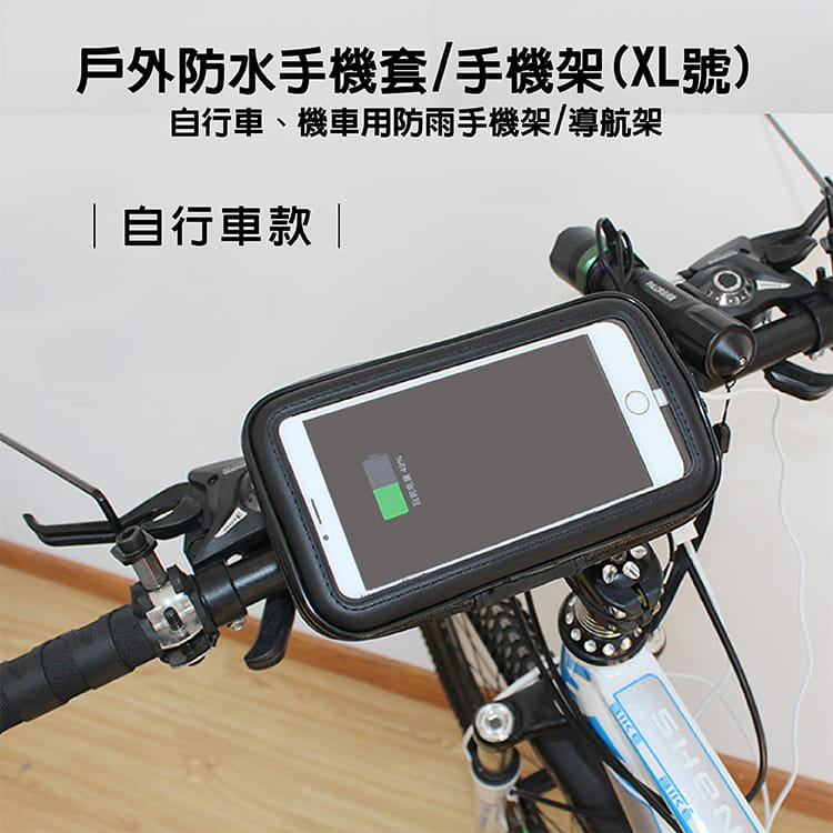 手機防水架(自行車款)XL號