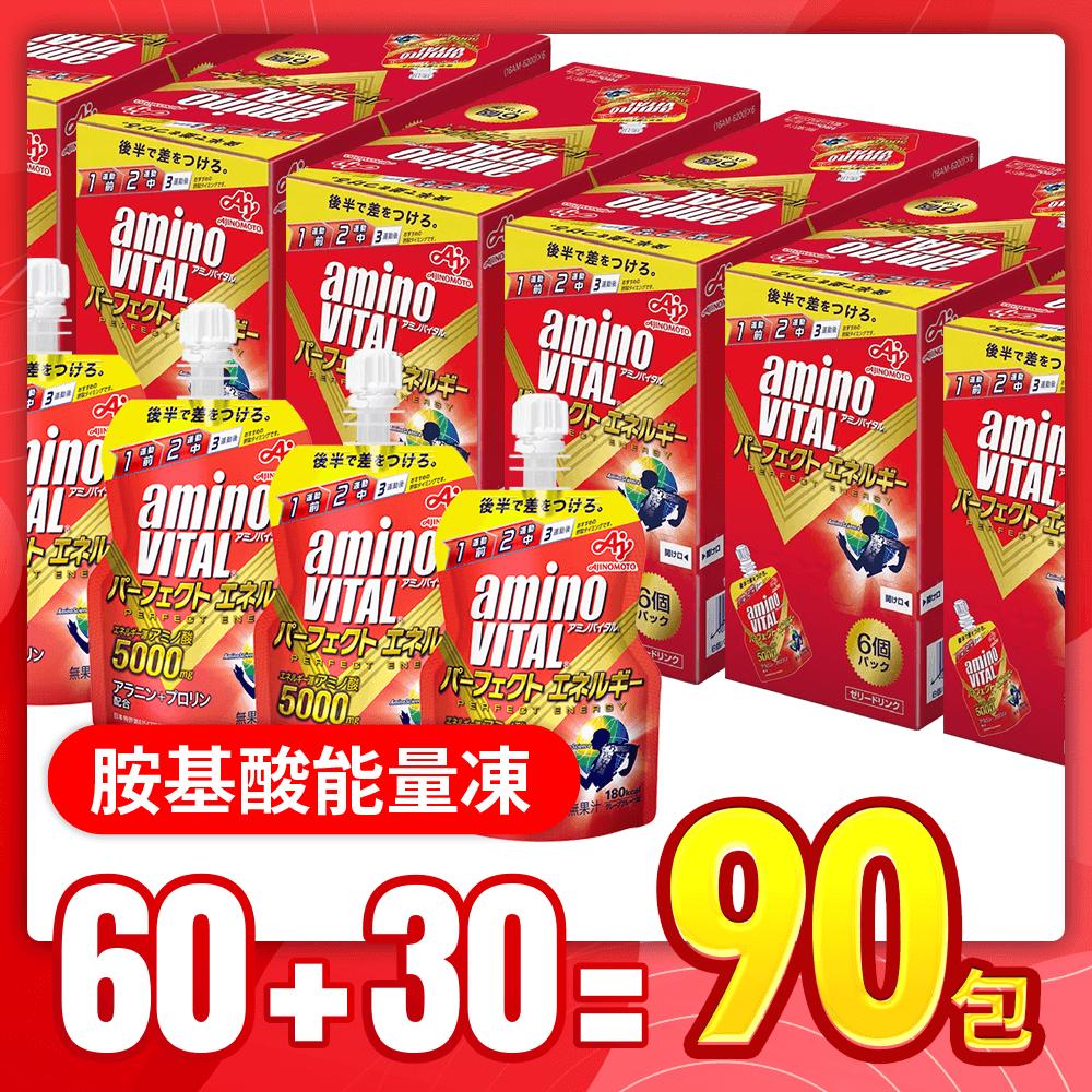 【aminoVITAL】(即期品)胺基酸能量凍【2+1箱:共90包】量販優惠組合 0