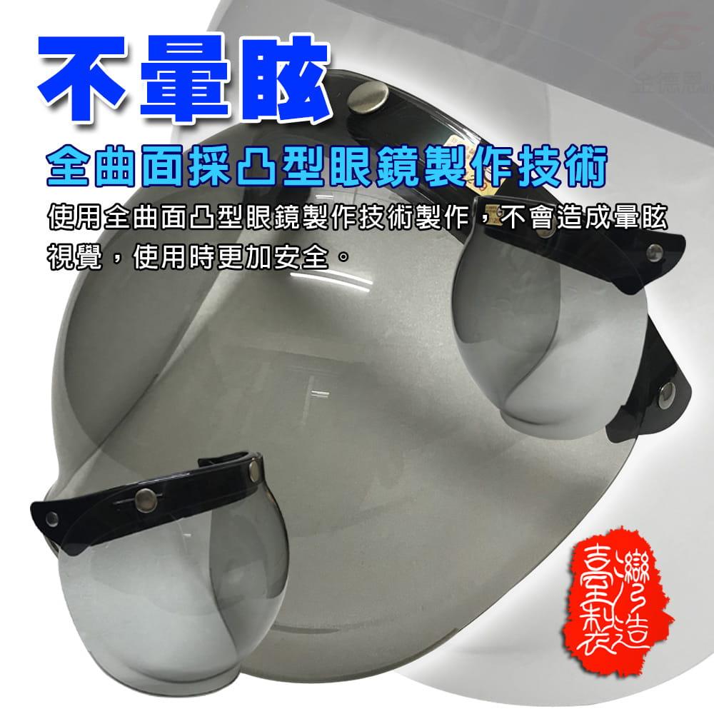 【金德恩】MIT 曲面安全帽防護鏡片 4