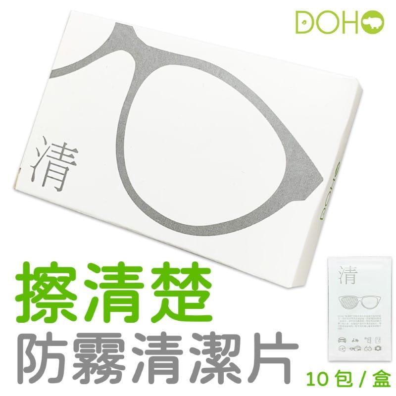 【DOHO】擦清楚防霧清潔片 0