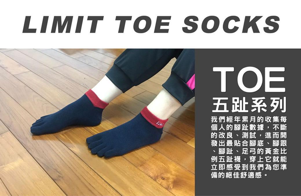 【力美特機能襪】五趾船型襪(丈青紅) 2
