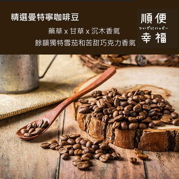 【順便幸福】-苦甜焦香曼特寧咖啡豆1袋(半磅227g/袋)【可代客研磨咖啡粉】 4