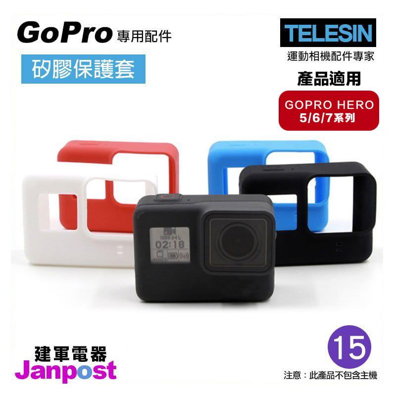 TELESIN GoPro HERO 7 6 5 裸機 矽膠保護套