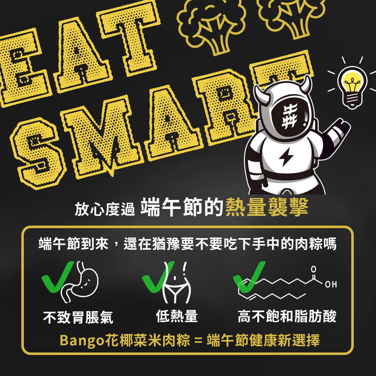 【Bango】無澱粉花椰菜米肉粽 1