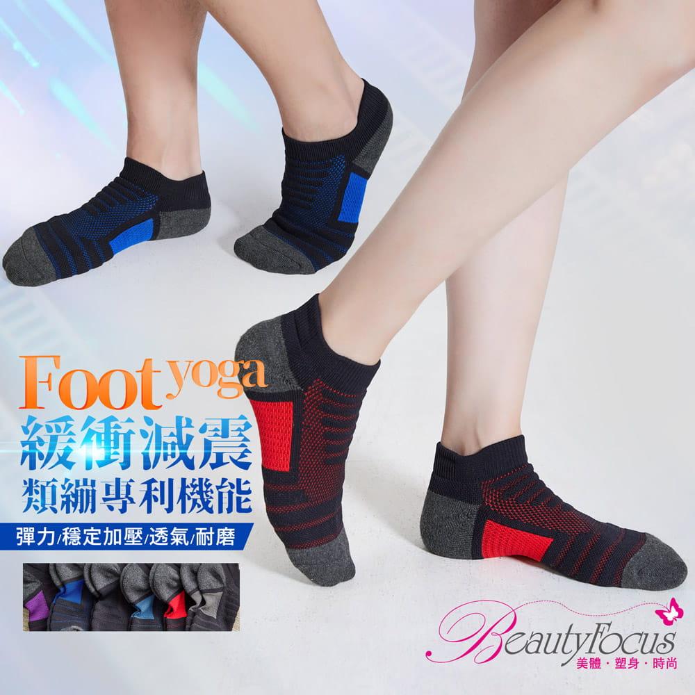 【BeautyFocus】男女適穿專利機能運動襪 0