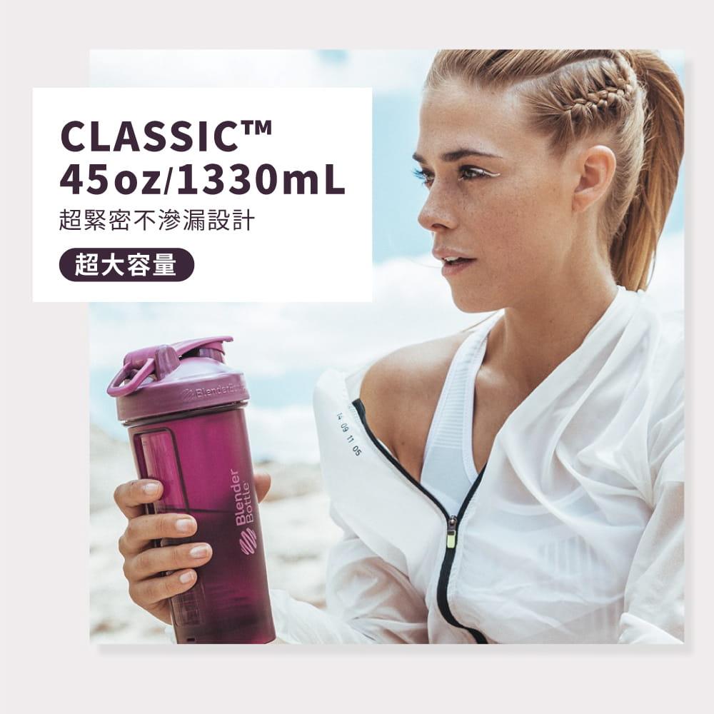 【Blender Bottle】Classic V2系列-經典防漏搖搖杯45oz(5色) 6