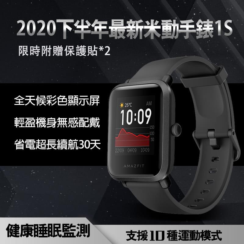 【S+ 小米】2020下半年最新華米米動手錶1S