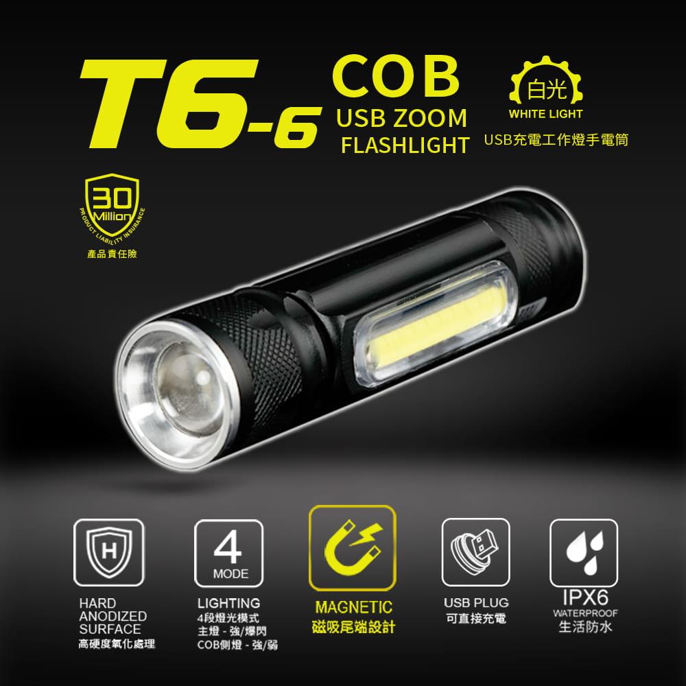【RONEVER】PA-6充電式工作燈手電筒 0