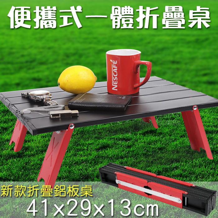 【迷你】新款-鋁合金折疊桌(非傳統型彈力繩)贈收納袋 0