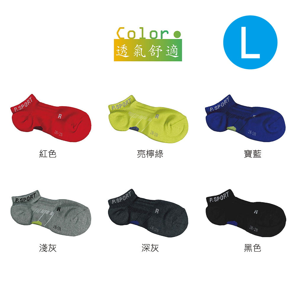 【Peilou】足弓加壓護足氣墊船襪(男/女可選) 17