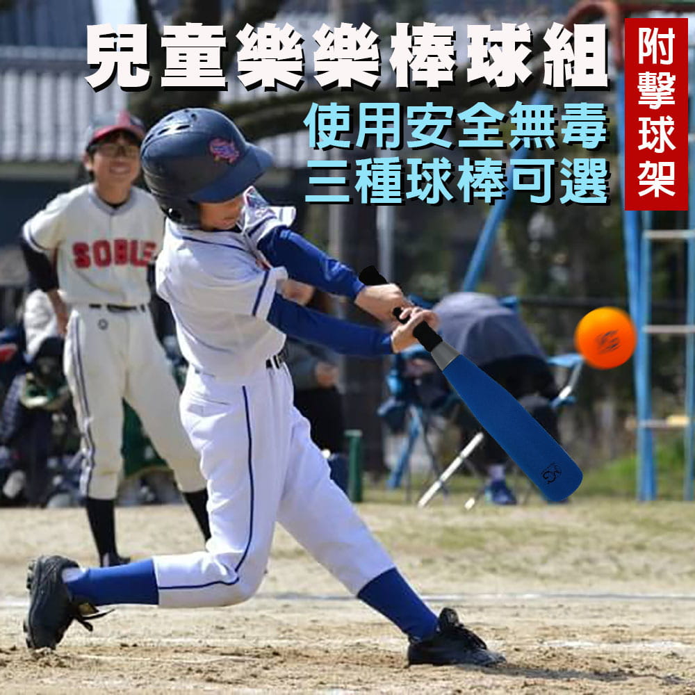 【Macro Giant】MIT 樂樂棒球打擊組 附擊球架 0