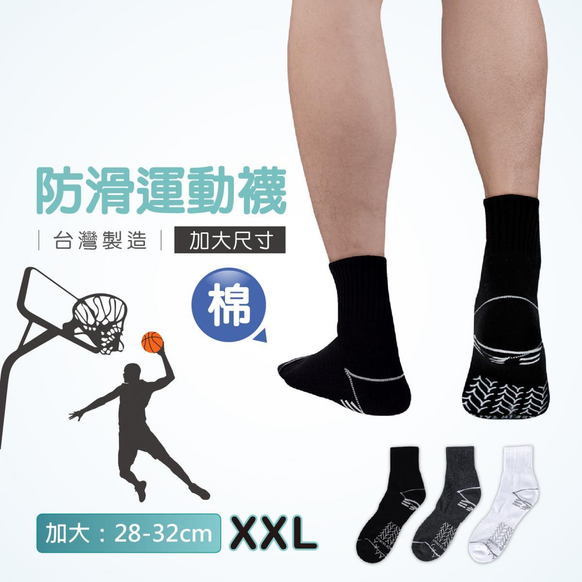 【FAV】防滑運動襪 0