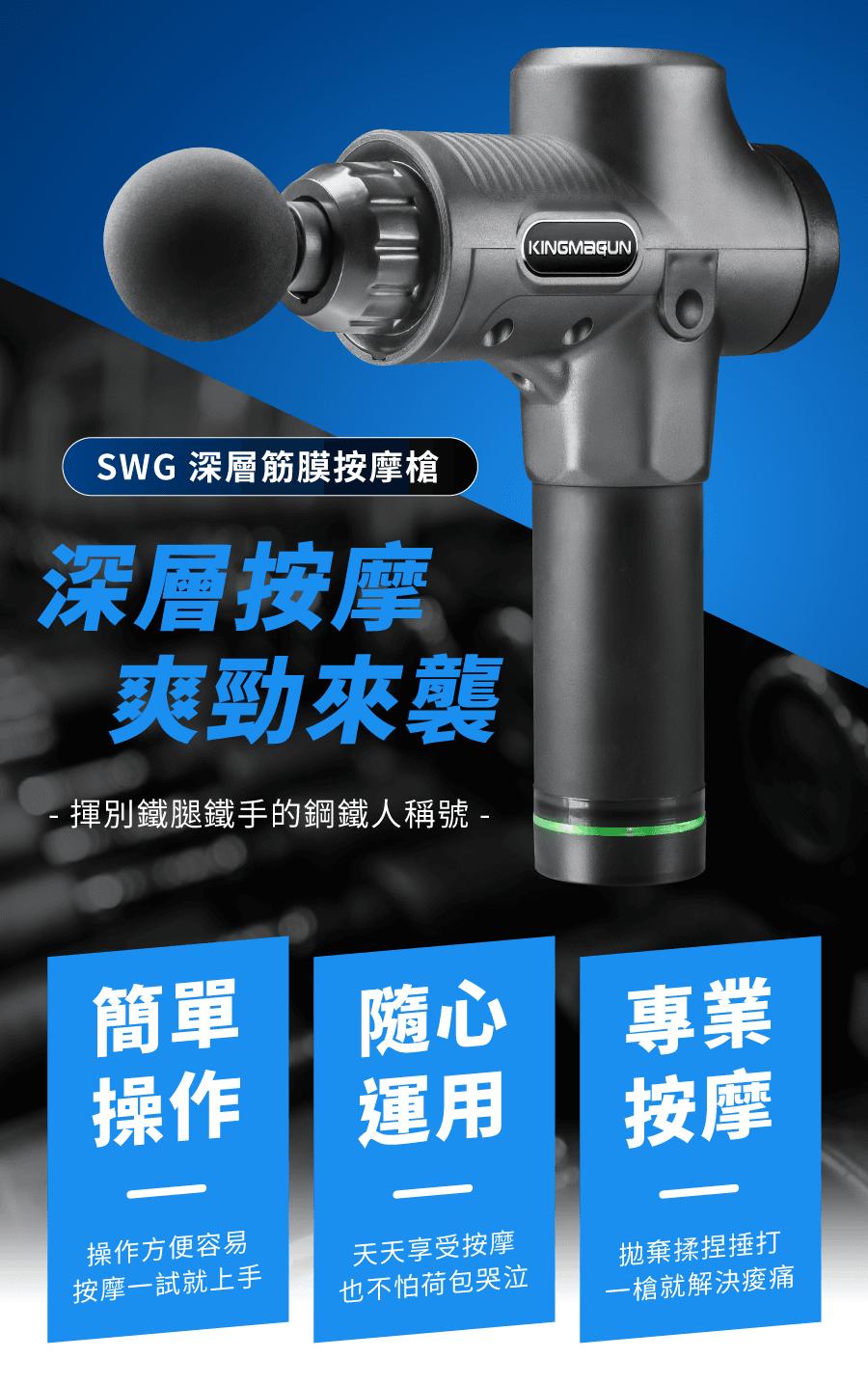 【SWG】筋膜按摩槍 (保固一年/BSMI認證/送八顆按摩頭/送收納盒) 4