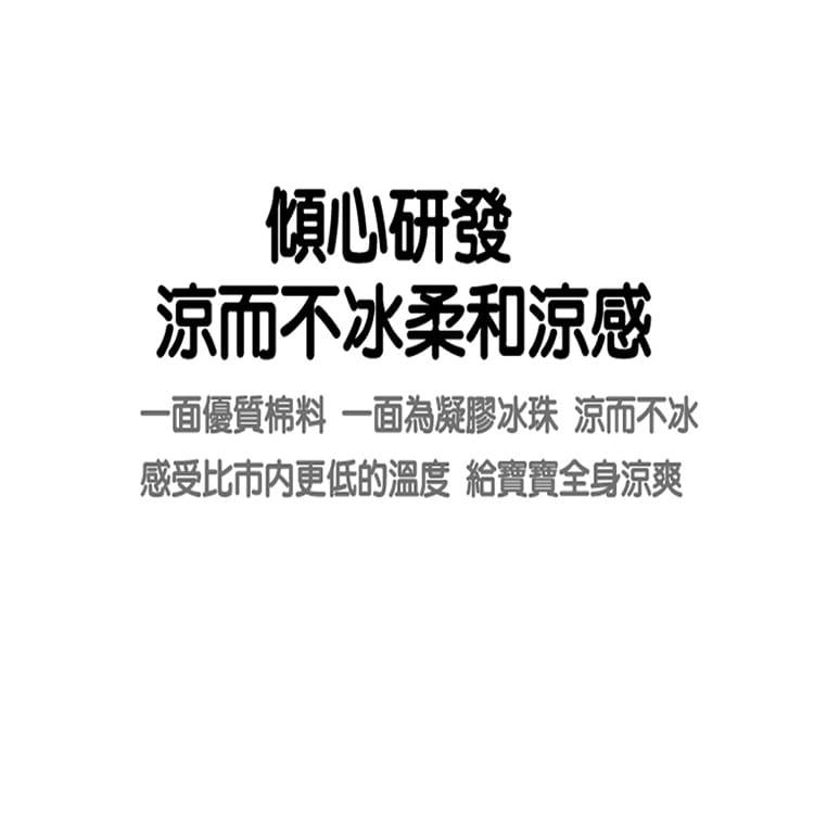 【JAR嚴選】新一代兒童夏季冰涼感坐墊 5