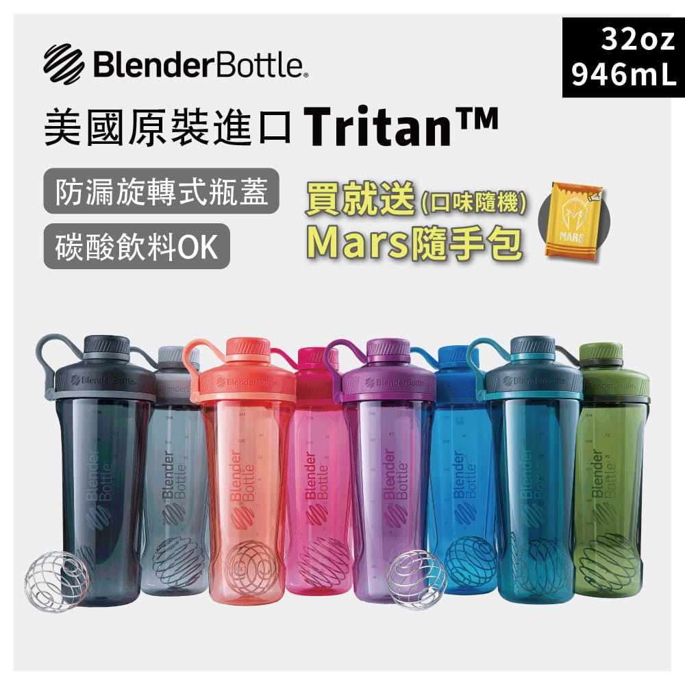 【Blender Bottle】Radian系列-Tritan旋蓋運動搖搖杯32oz(8色)+送mars隨手包 0