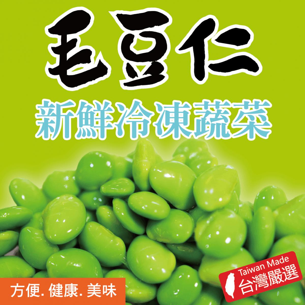 【田食原】新鮮冷凍毛豆仁 300g 養生即食 健康減醣 低碳飲食 健身餐  卵磷脂  冷凍蔬菜 0