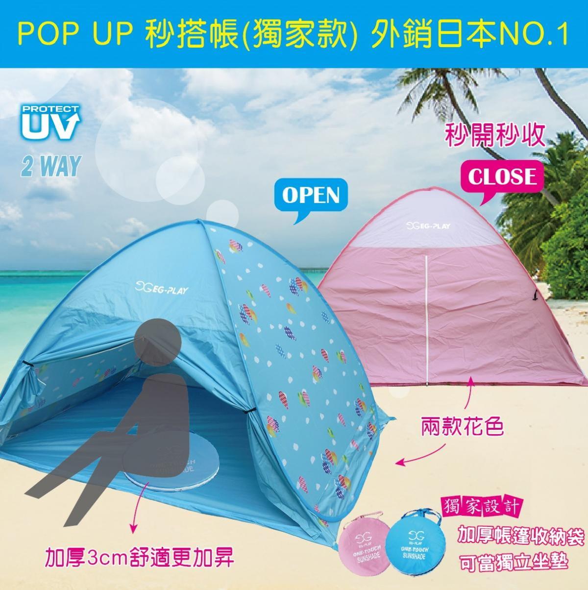 【EG-PLAY】秒搭防曬帳篷 -有門款 抗UV/野餐/沙灘 0