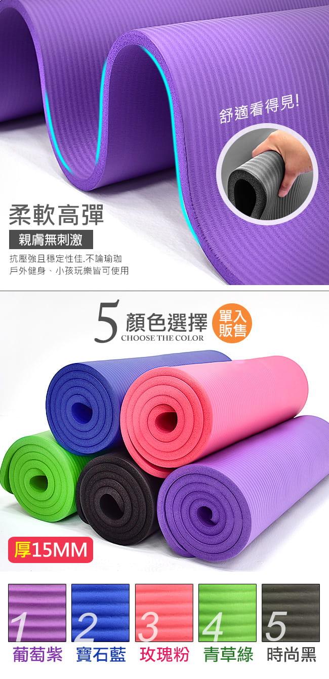 15MM加厚NBR健身墊(送束帶) 瑜珈墊止滑墊防滑墊運動墊 8