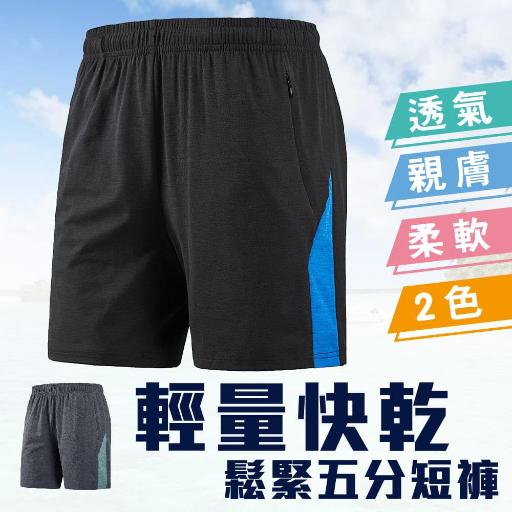 【NEW FORCE】輕量快乾鬆緊拉繩五分短褲-2色可選 0