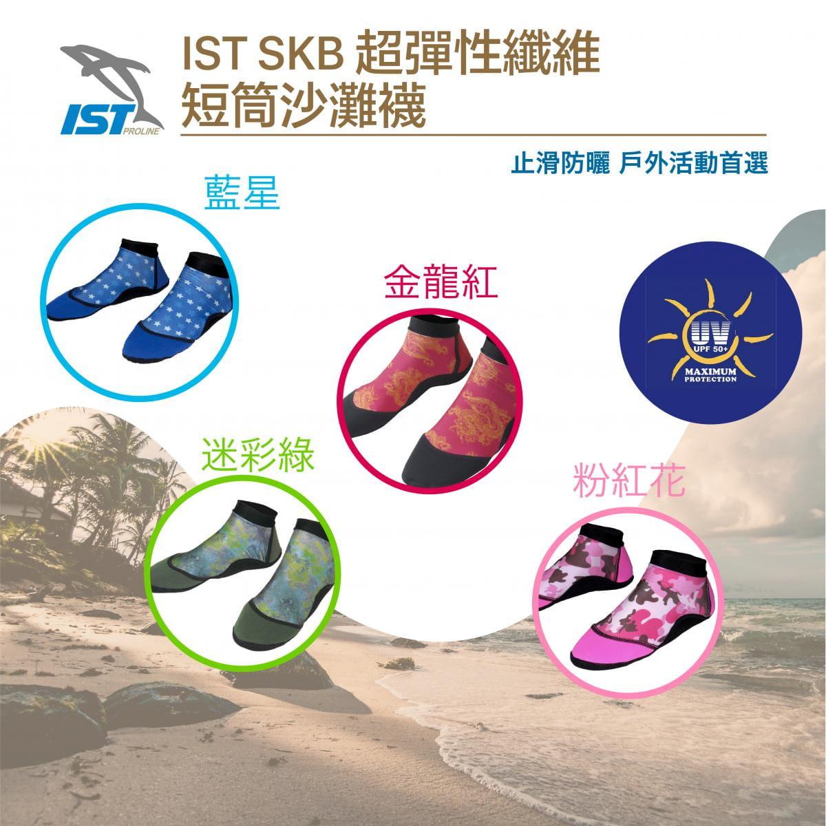 【IST】MIT 止滑防曬短筒沙灘襪 SKB 2