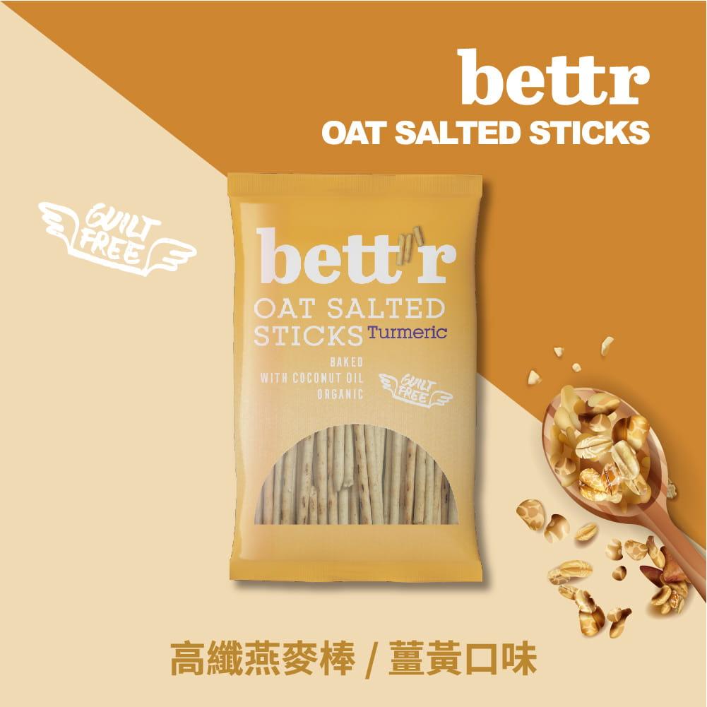 【Bettr】燕麥棒(50g/包) 2