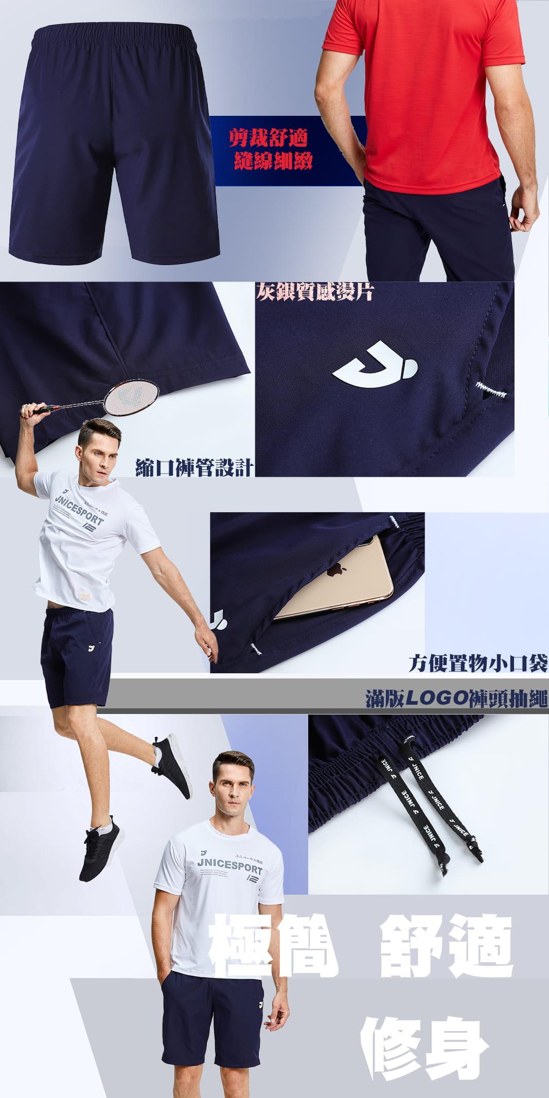 【JNICE】平織窄管運動短褲-黑/藏青 2