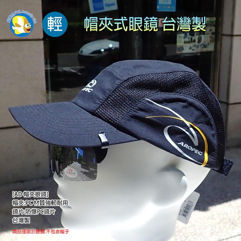 【AD運動眼鏡】台灣製 AD JD41P 第二代 寶麗來 偏光鏡 抗UV 帽夾眼鏡 附擦拭布,布套 3