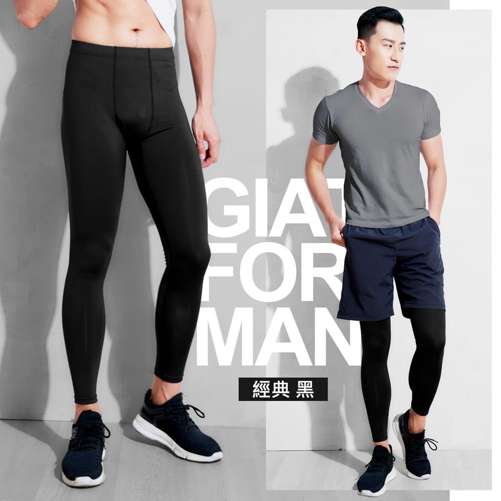 【GIAT】台灣製UPF50+防曬機能運動排汗褲(男女款) 10