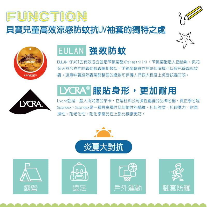 【Peilou】兒童高效涼感防蚊抗UV袖套-新款刺繡圖(多款可選) 11