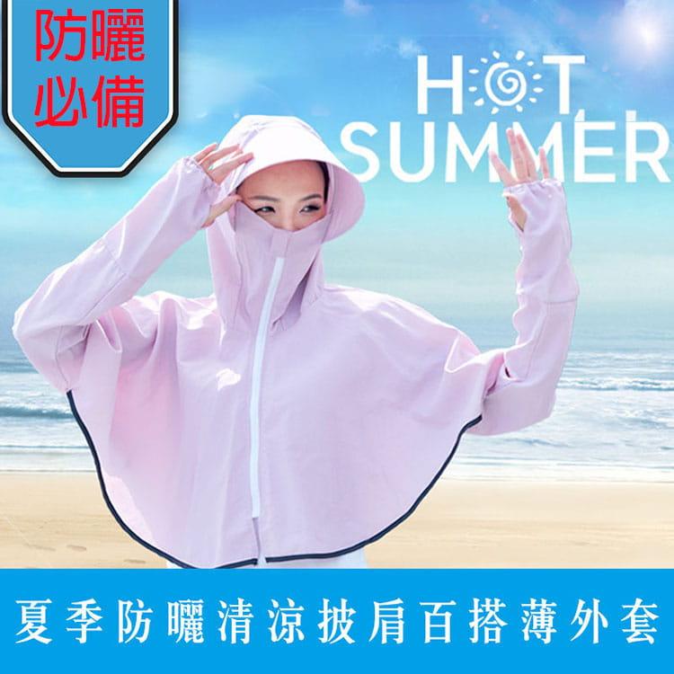 【JAR嚴選】夏季防曬清涼披肩百搭薄外套 0