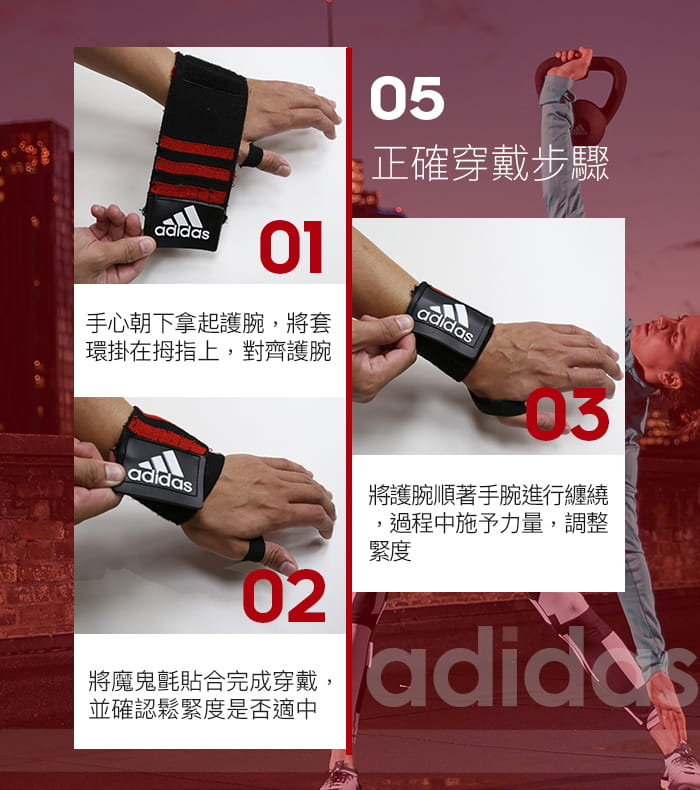 【adidas】Adidas Strength 纏繞式舉重護腕 6