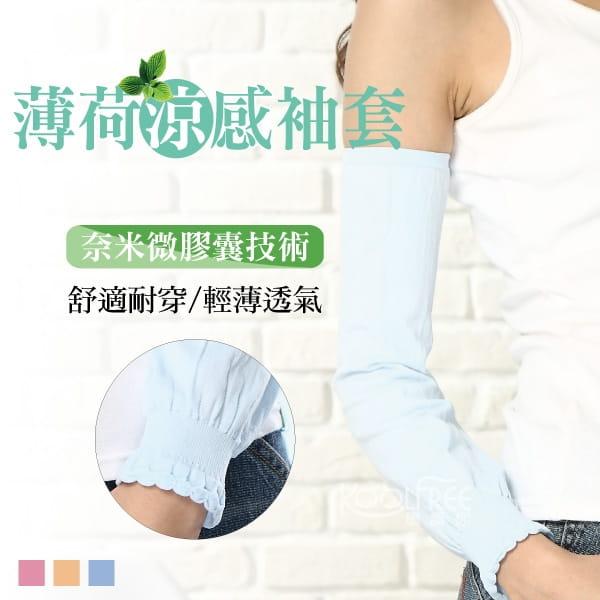 【旅行家】薄荷涼感防曬袖套 0