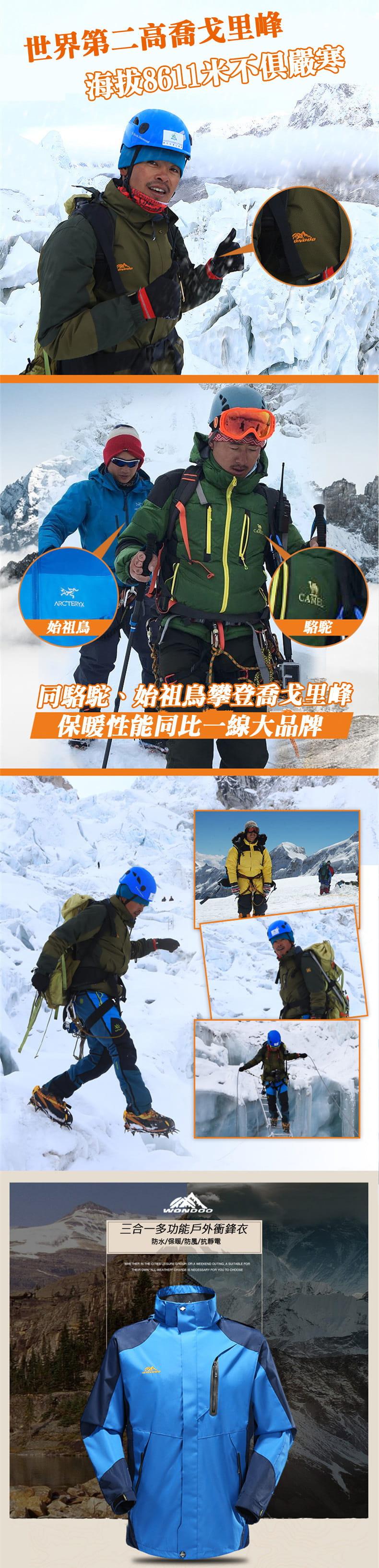加大碼三合一真禦寒機能衝鋒衣外套  防水防風戶外登山外套 男/女款 XL~8XL【CP16001】 5