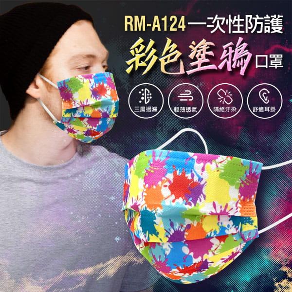 RM-A124 一次性防護彩色塗鴉口罩 50入/包