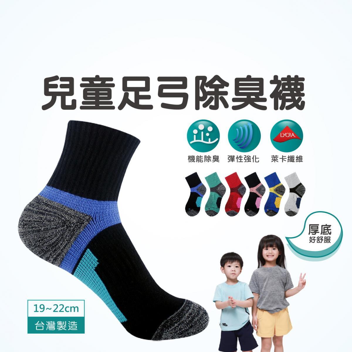 【FAV】兒童足弓除臭襪-止滑 0