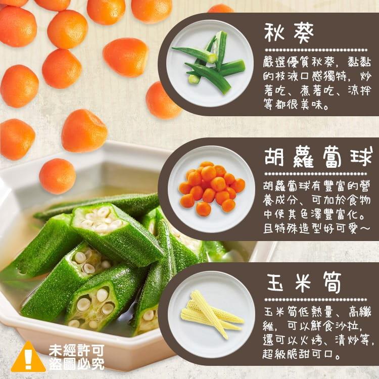 《極鮮配》頭好壯壯超新鮮零脂肪冷凍蔬菜系列 1
