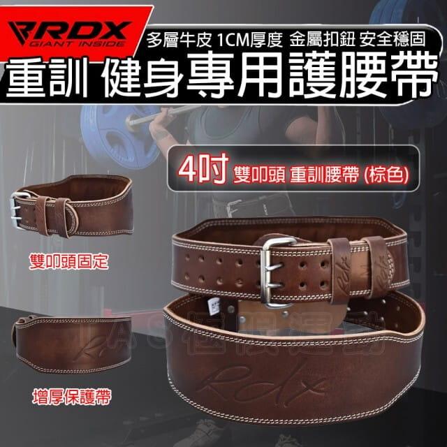 【RDX】RDX 真皮皮革 4吋舉重腰帶WBL- 4RN